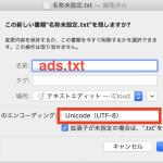 「ads.txt」名前をつけて保存