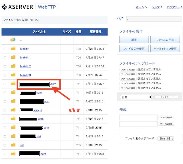 エックスサーバーの「ファイル管理」サイト選択