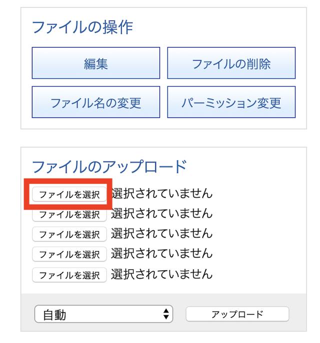 エックスサーバーの「サーバー管理」ファイルのアップロード画面