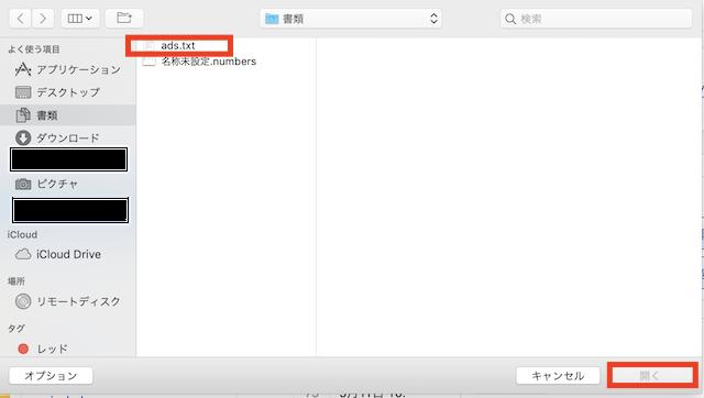 エックスサーバーのサーバー管理画面に「ads.txt」をアップロードする