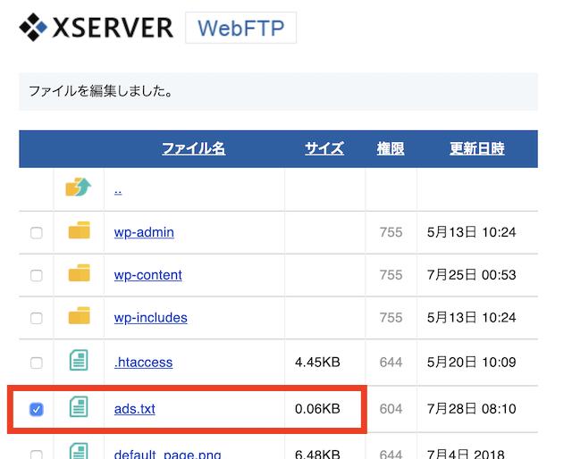 エックスサーバーのサーバー管理に「ads.txt」がアップロードされた