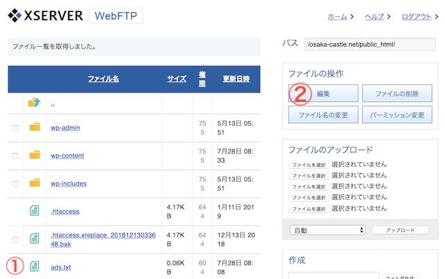 エックスサーバーのサーバー管理画面、ads.txtファイルにチェックを押し編集