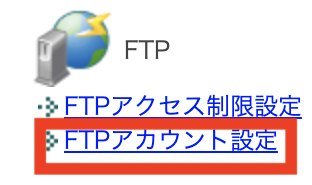 シックスコアのサーバー管理ツール→FTPアカウント設定