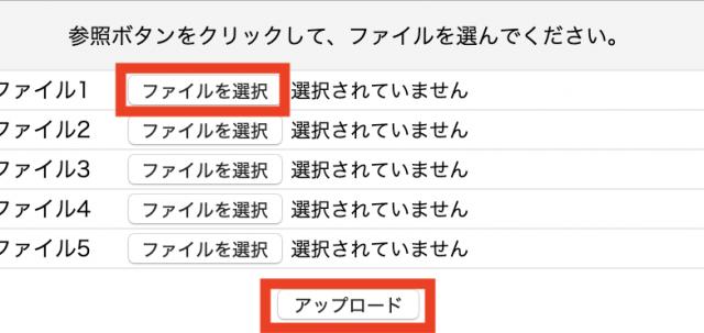 シックスコアのサーバー管理画面、ファイルをアップロードする時の画面