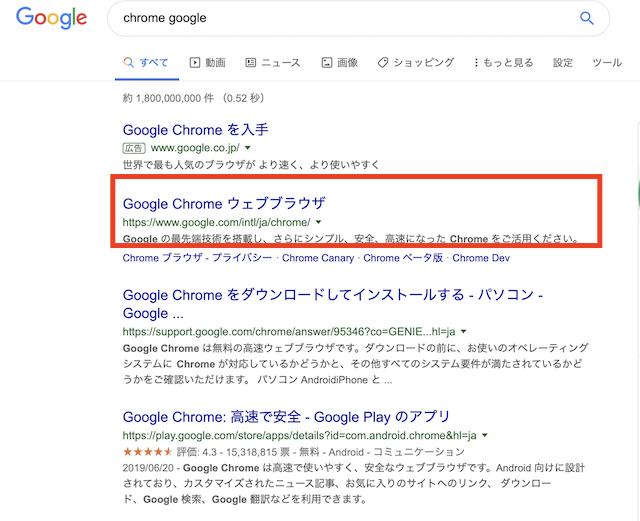 Google検索で「Google Chrome」と入力した様子