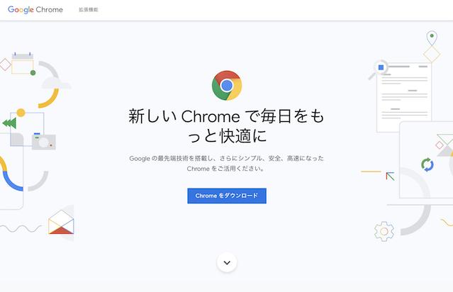 Google Chromeをダウンロードする画面