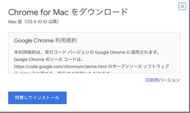 「Google Chrome for Mac」をダウンロードする画面