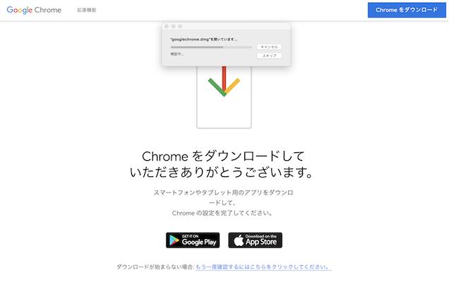 「Google Chrome」ダウンロード中