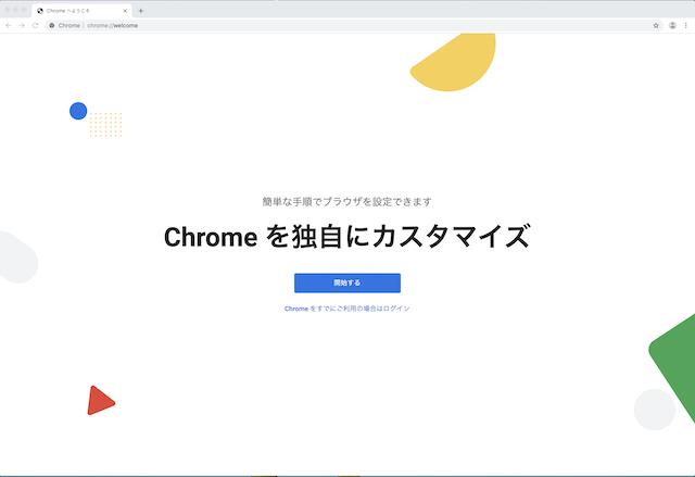 Google Chrome初回時の画面