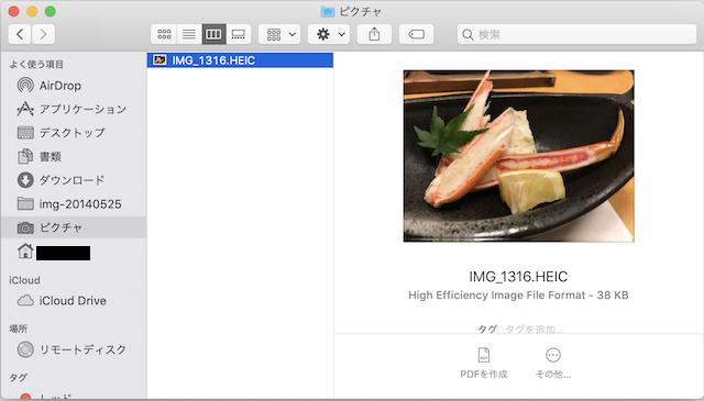 Macのピクチャーから画像を選んでいる様子