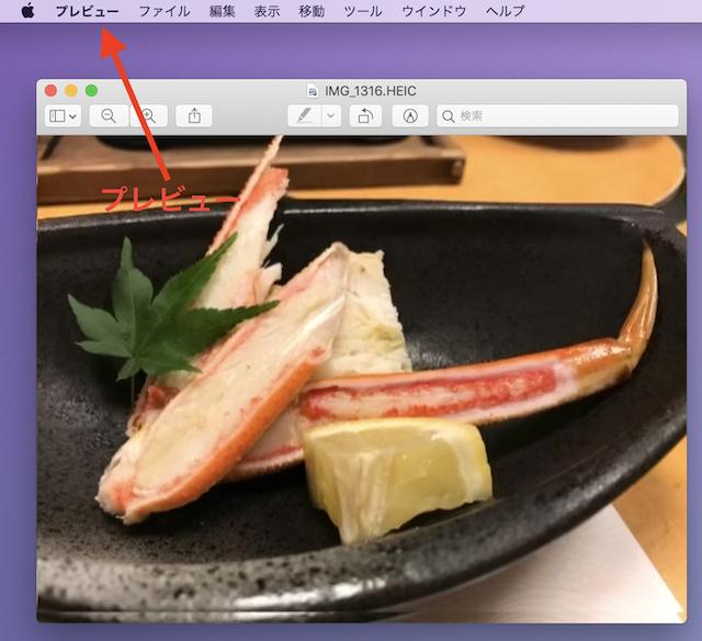 Macの写真を表示し、メニューがプレビューになっている様子