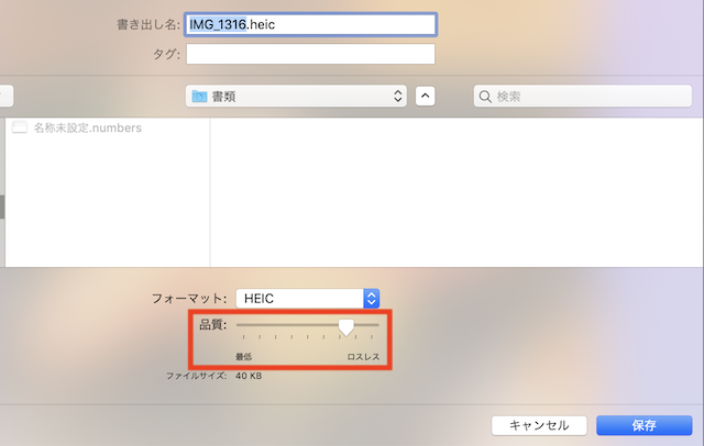 Macの写真拡張子変換。品質変更