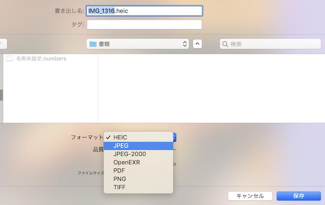 Mac写真の書き出し「フォーマット」一覧からjpgを選択