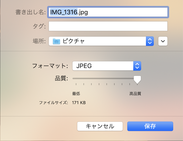 mac プレビュー 画像 pdf
