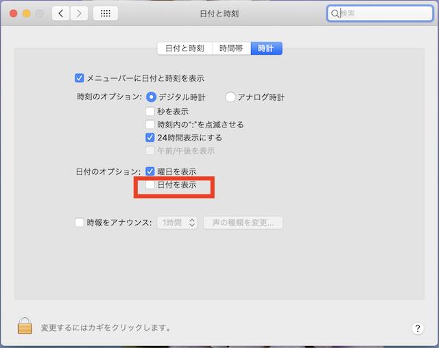 Mac「日付と時刻」設定画面