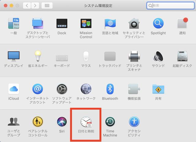 Mac「システム環境設定」一覧にある「日付と時刻」