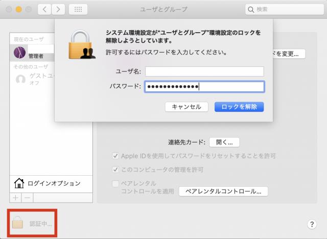 Macのシステム環境設定→「ユーザとグループ」