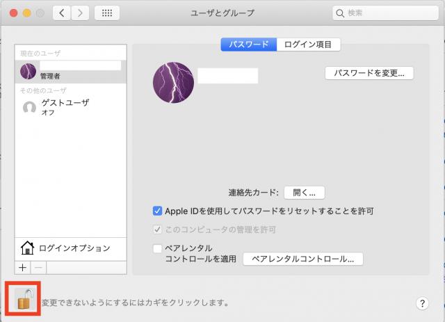Macのシステム環境設定→「ユーザとグループ」鍵マーク