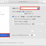 Macのシステム環境設定→「ユーザとグループ」自動ログインのオフ