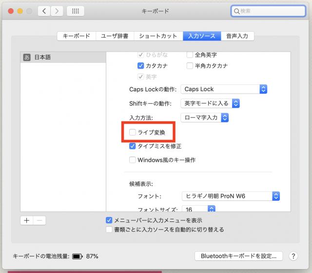Mac「キーボード」設定の「入力ソース」のライブ変換