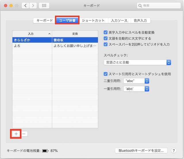Macのユーザー辞書登録画面