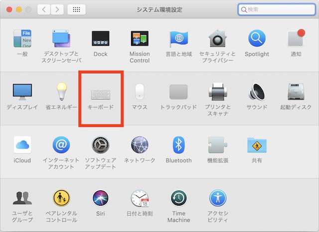Macのシステム環境設定一覧にある「キーボード」