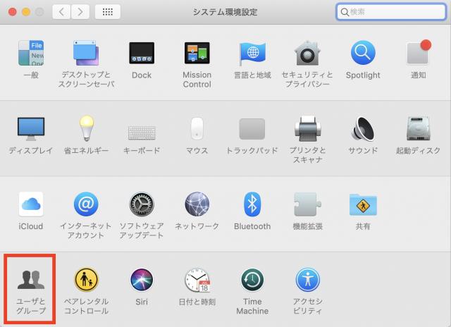Macの「システム環境設定」一覧