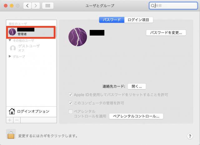 Mac「ユーザとグループ」