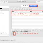Mac「ユーザとグループ」ログイン項目