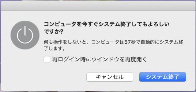 Mac終了時の画面