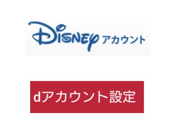 「dアカウント」と「ディズニーアカウント」ロゴ