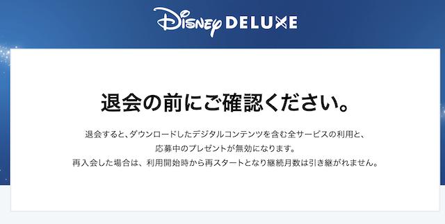 「ディズニーデラックス」解約(退会)前に確認してくださいの画面