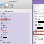 Mac Finder環境設定。サイドバーによく使う項目を追加