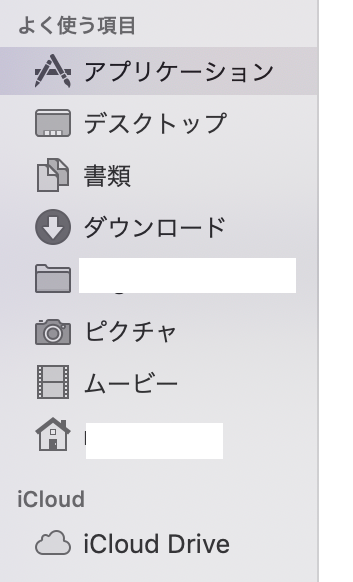 Mac Finderサイドバー「よく使う項目」の順番を入れ替えた