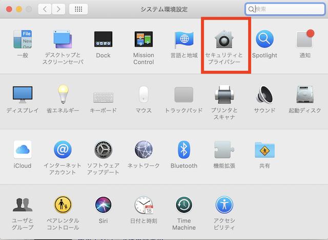 Macのシステム環境設定一覧「セキュリティとプライバシー」