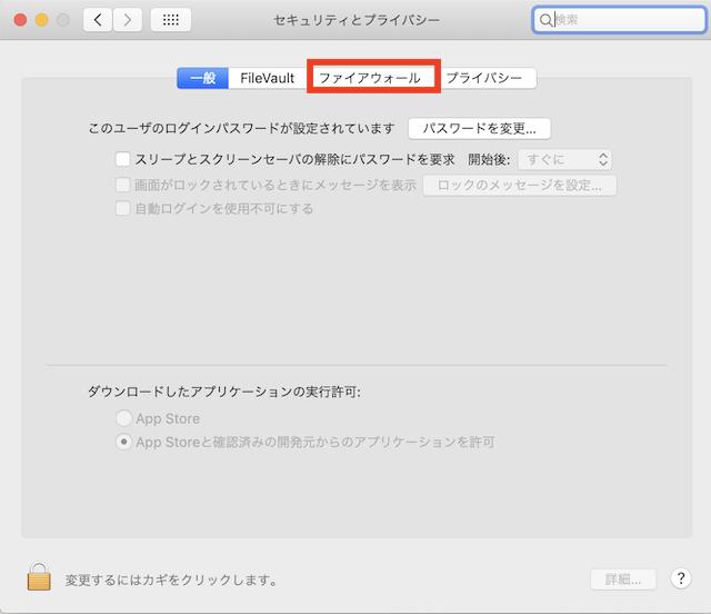 Macのセキュリティとプライバシー「ファイアーウォール」