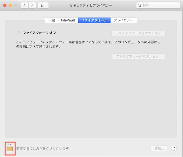 Macのセキュリティとプライバシー「ファイアーウォール」鍵を開く