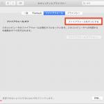 Macのセキュリティとプライバシー「ファイアーウォール」鍵が外れて設定ができるようになった