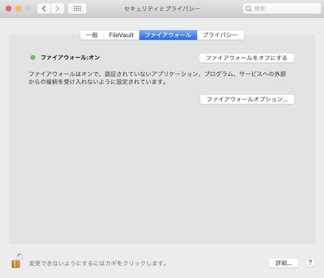Macのセキュリティとプライバシー「ファイアーウォールがONになった表示」