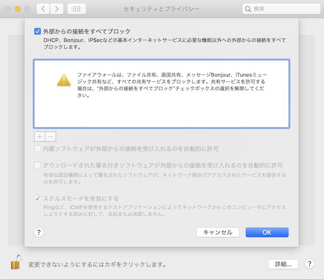 Macのセキュリティとプライバシー「ファイアーウォールオプション」外部からの接続をすべてブロックした場合の説明