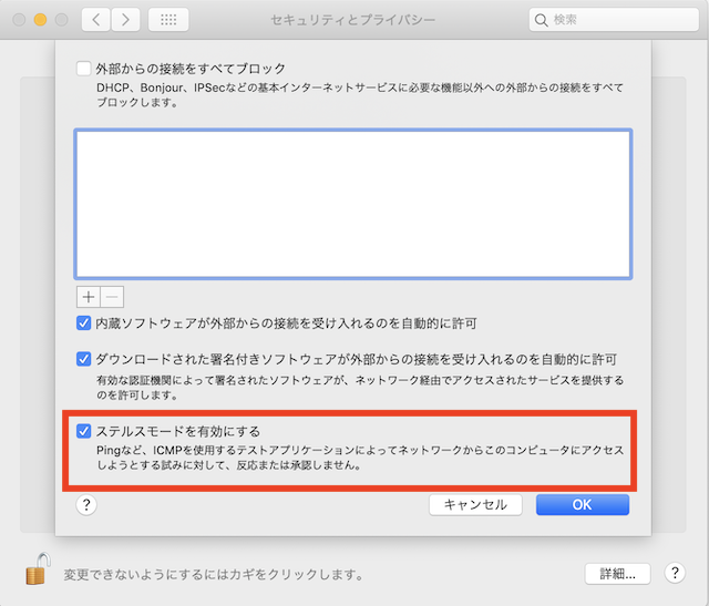 Macのセキュリティとプライバシー「ファイアーウォールオプション」ステルスモードを有効にする