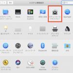 Mac「システム環境設定」一覧