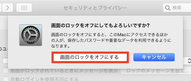 Mac「画面のロックをオフにする」