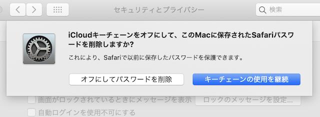 Mac「キーチェーンのオフについて」