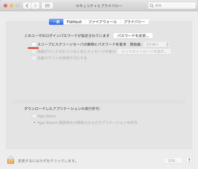 Mac「セキュリティとプライバシー」パスワード要求のチェックが外れた様子