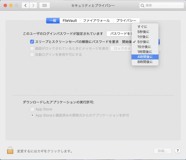 Mac「セキュリティとプライバシー」スリープとスクリーンセーバーの後にパスワードを要求する