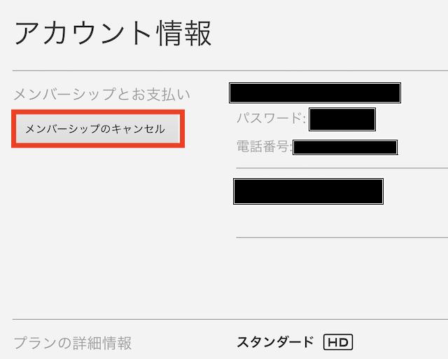 Netflixアカウント情報