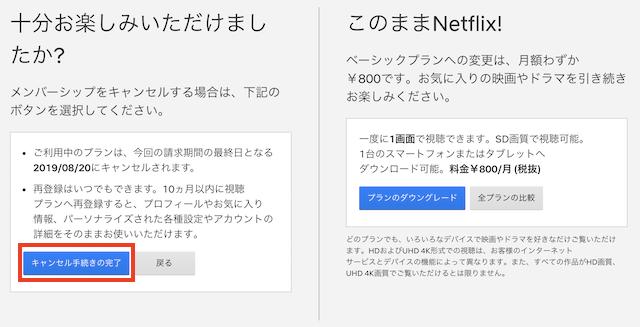 Netflixメンバーシップのキャンセル画面