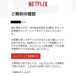 Netflix解約確認メール