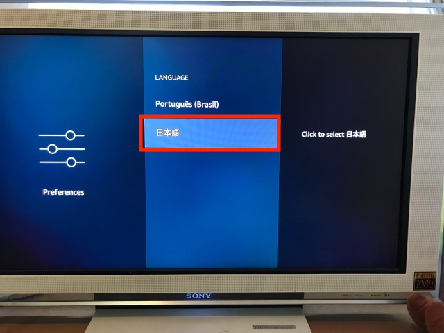 Amazon「Fire TV Stick」設定PreferencesのLanguagesで日本語を選択した画面